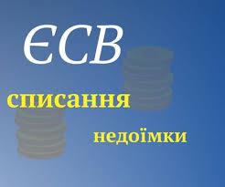 Як списати борги по ЄСВ в 2021 році? Скасування ЄСВ для сплячих ФОП