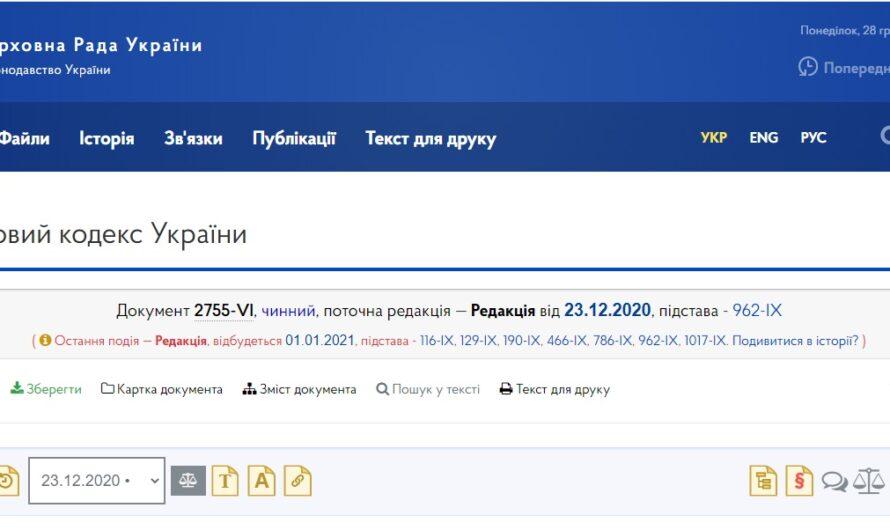 Про визнання таким, що втратив чинність, наказу Міністерства фінансів України від 19 червня 2015 року N 579 (наказ Мінфіну 26.11.2020 р. № 728)