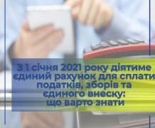Єдиний рахунок для сплати податків в 2021 році