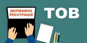 Як зареєструвати ТОВ в Кременчуці